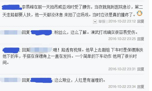 180321 心痛时刻:李易峰拍《青云志》受腰伤 走路都要保镖扶