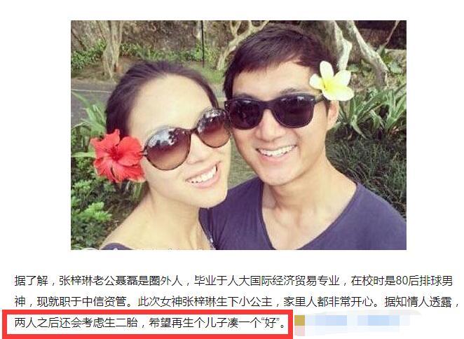 张梓琳竟然有了双下巴,网友:要生二胎了?