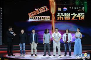 """""""中国影响力荣誉之夜""""颁奖 青年导演创作季出赛果"""