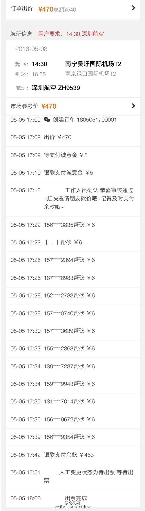 6月15日前有效:四川航空10-30元机票优惠码