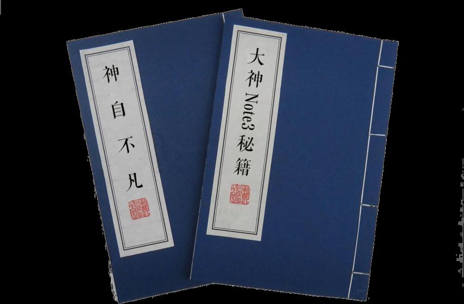千元指纹手机大神Note3小技巧大盘点