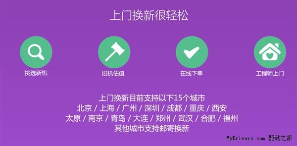 """360奇酷手机""""新旧置换""""发布!3台小米手机换1台新手机"""
