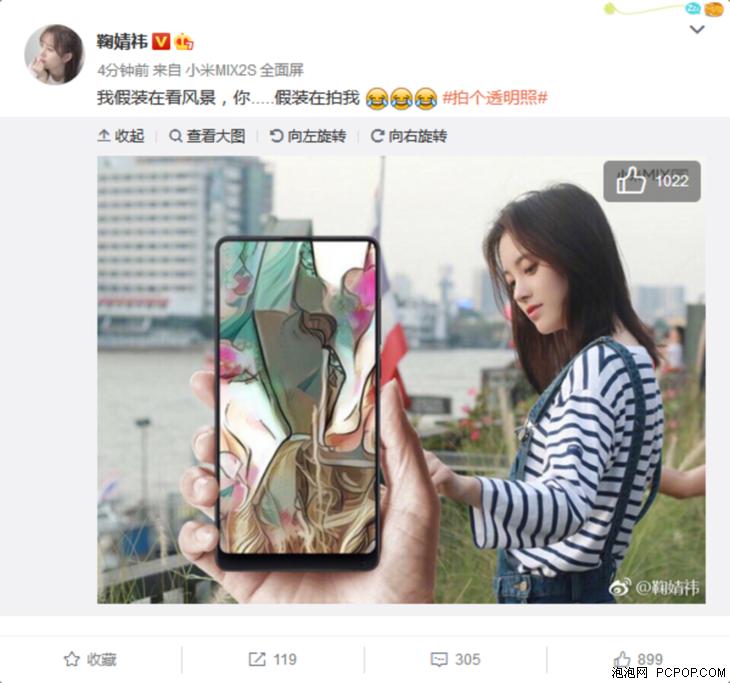 四千年美女为小米MIX 2S做宣传策划 手机上比人也要美