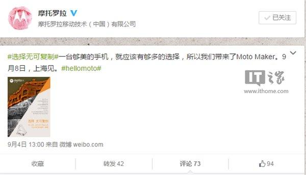 Moto X Style中国发行版发布时间确定:有惊喜