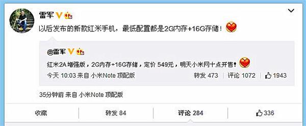 小米雷军:最新款红米手机推荐配置2G运行内存 16G储存