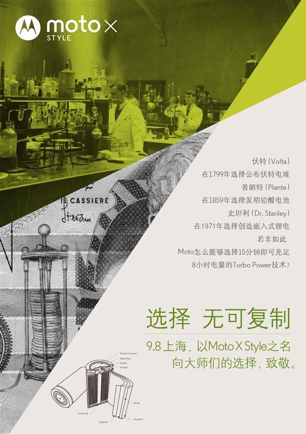 中国发行Moto X Style发招式:电池充电速率全世界更快!