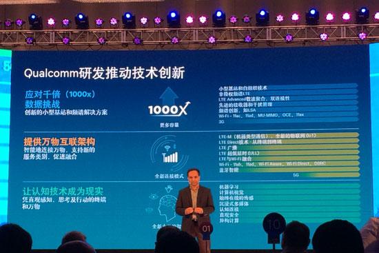 Qualcomm我国2015峰会:新知名品牌与5G技术性未来展望