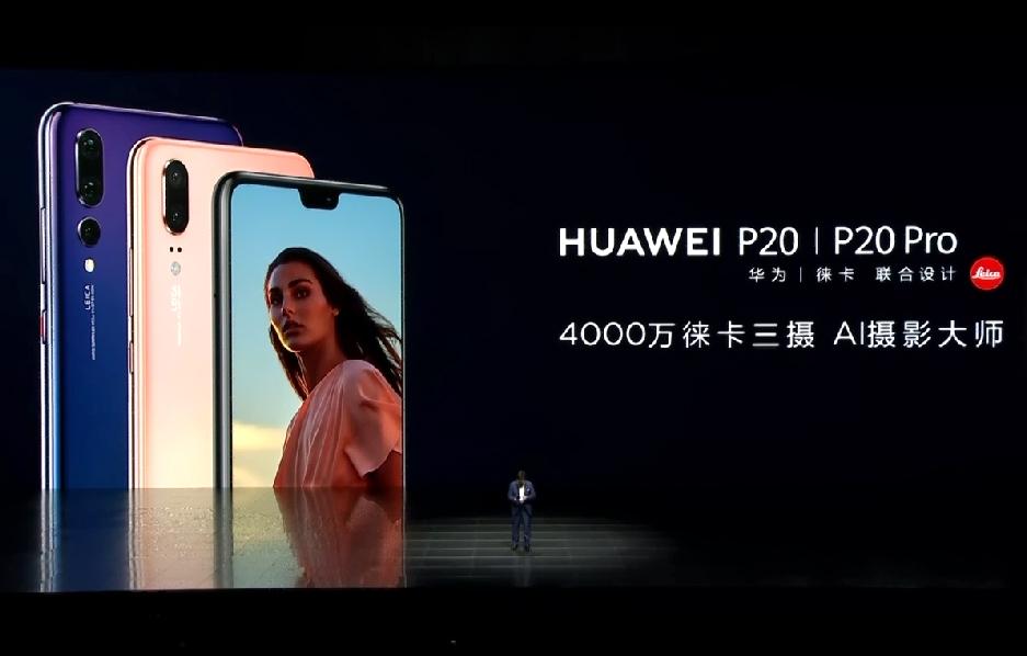 3788元起 华为公司P20系列产品手机上中国发行市场价发布