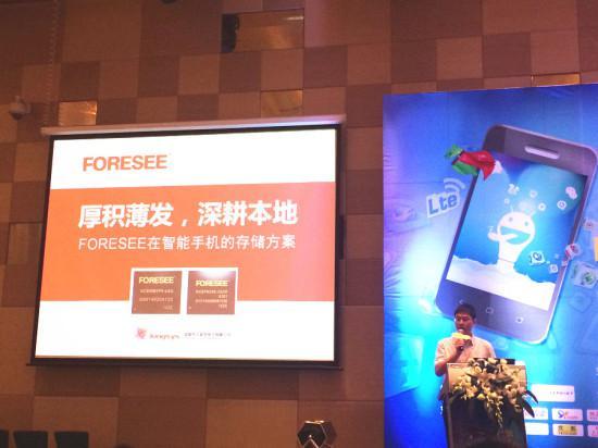 江波龙FORESEE应邀报名参加第七届我国智能机产业链学术研讨会