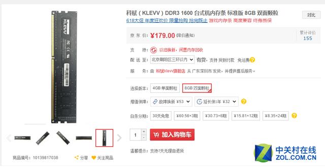 1080配哪些运行内存 一条8GB运行内存强悍强烈推荐