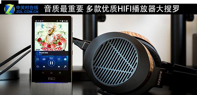 音质最重要 多款优质HIFI播放器大搜罗