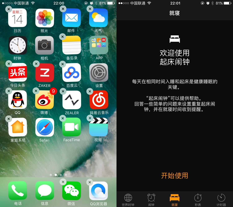 褔利:简易2步安裝iOS 10!彻底不需苹果开发者!