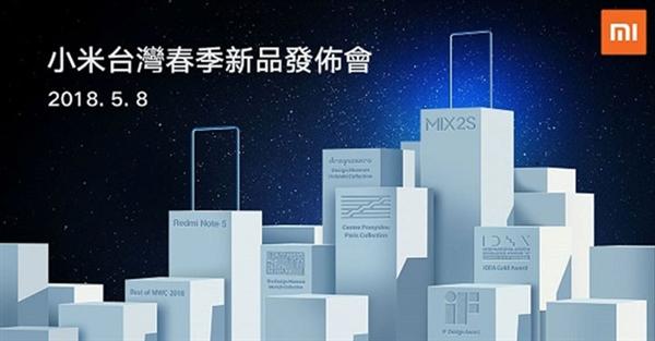 小米MIX 2S/红米noteNote 5将于就在前几天在中国台湾公布