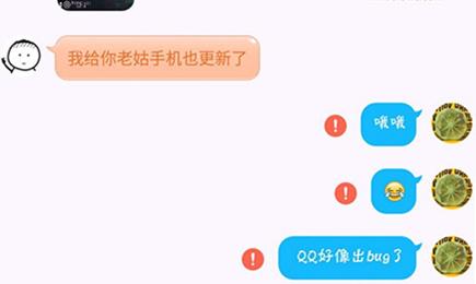 没被删好友!QQ发消息大面积出现红色感叹号 腾讯回应:正在恢复