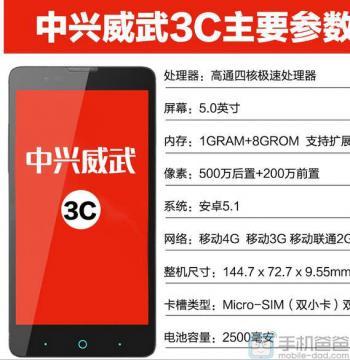 zte中兴威风凛凛3C/N928Dt配备价钱曝出:骁龙210四核499元起