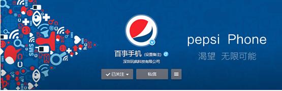 可口可乐也来做手机了?可口可乐公司该怎么办!