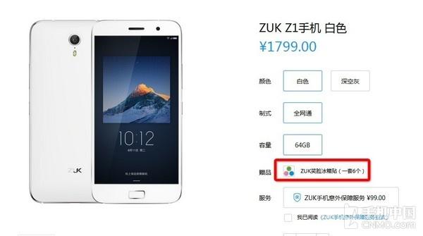 ZUK Z1官方网站现货交易 选购送卡通笑脸冰箱贴