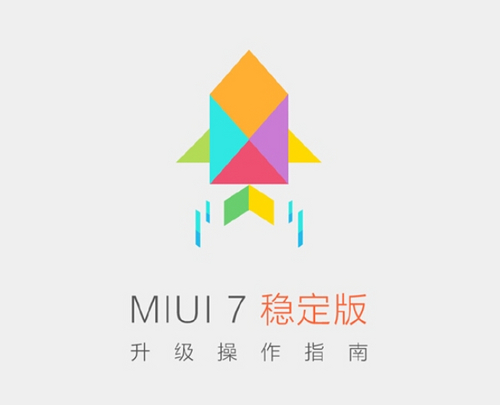 15款型号获消息推送 MIUI7稳定版15:00对外开放