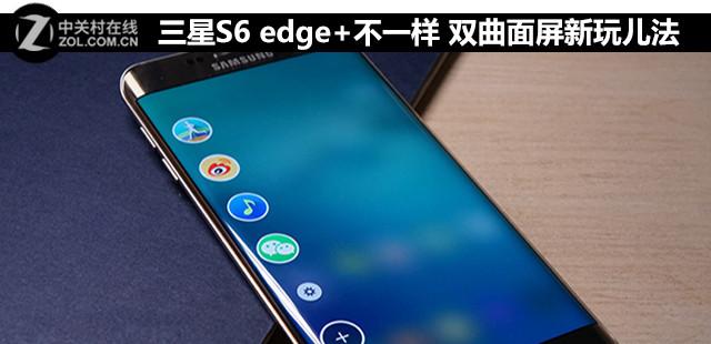 三星S6 edge 不一样 单叶双曲面屏新去玩法