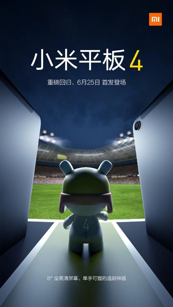 小米平板4主要参数曝出 配用骁龙660 6月25日先发