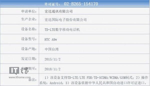 HTC One A9获入网许可证批准:适配中国移动通信/联通网络