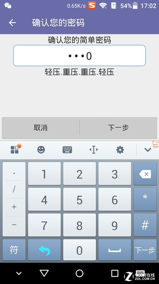 轻松玩zte中兴AXON天機mini感压屏版