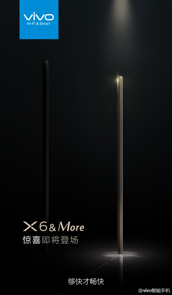 主推照相:vivo Xshot新产品或与vivo X6一同公布