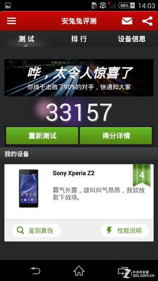 sonyXperia Z2 STAMINA低电量模式实际效果评测