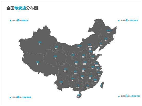 筑梦之旅 魅族手机第2000家经销店将要入户深圳