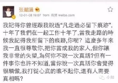 张韶涵才不是现实版樊胜美!亲妈姐妹双重背叛,她坚决不原谅!