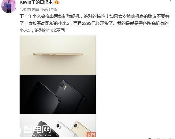 小米手机Note 2发布时间曝出 网民:2>5 认可小米5就输掉