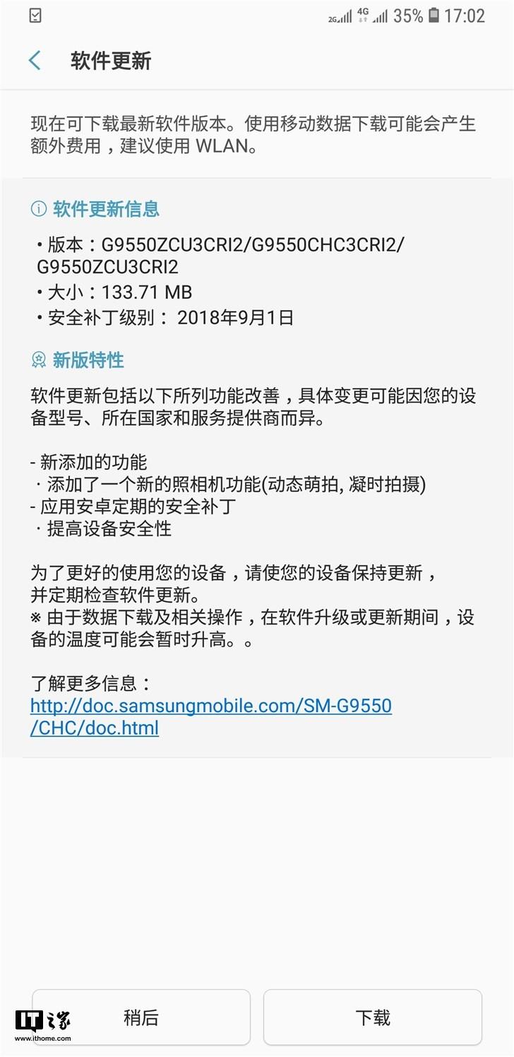 三星S8获系统升级:S9的作用下移