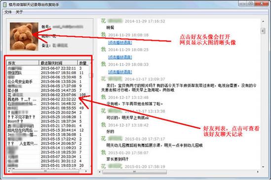 微信聊天记录删除了怎么恢复电脑实现方法详解
