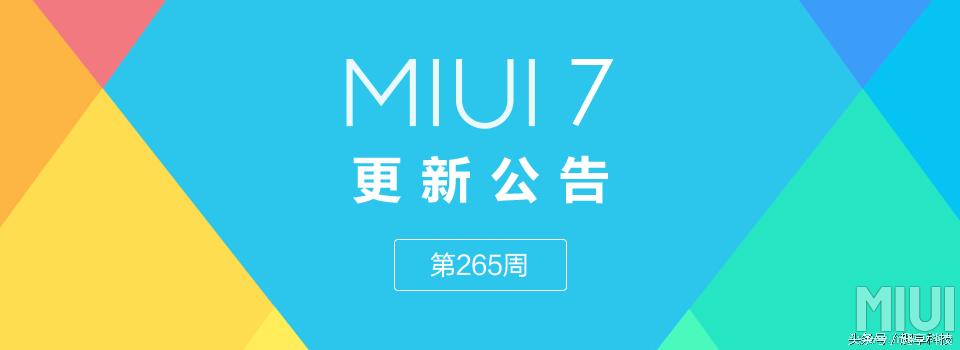 还不升级?老版MIUI存有远程控制程序运行系统漏洞!