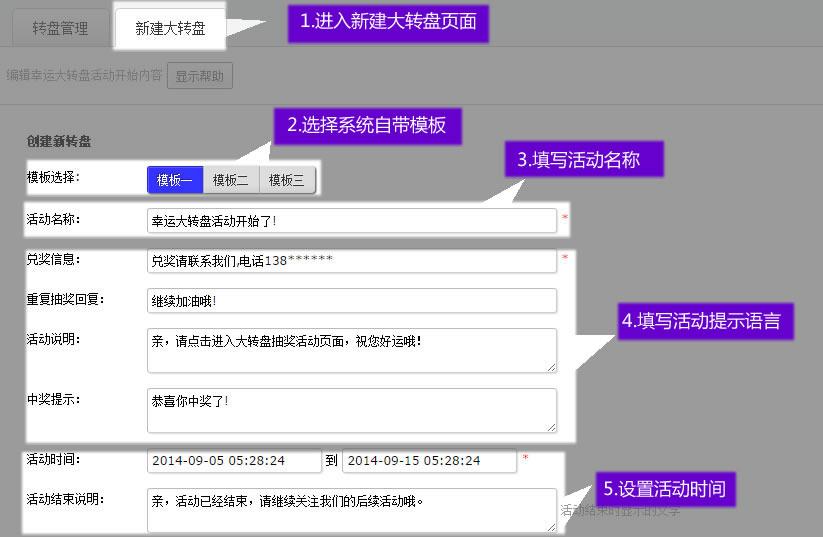 微信公众号幸运大转盘抽奖活动制作教程