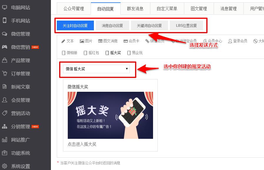 微信公众号摇一摇抽奖活动怎么做?4步完成超简单!