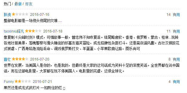 成龙、范冰冰新电影《绝地逃亡》上映首日就恶评如潮,原因何在?