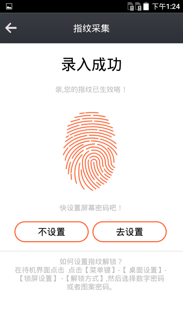 指纹验证不但是开启 TCL乐玩2C指纹识别测评