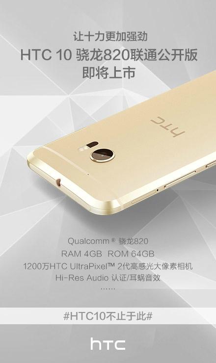 是不是于事无补? 骁龙820版HTC 10将发售