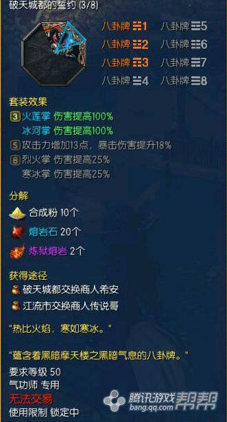 剑灵气功装备推荐第三篇 八卦选择分析