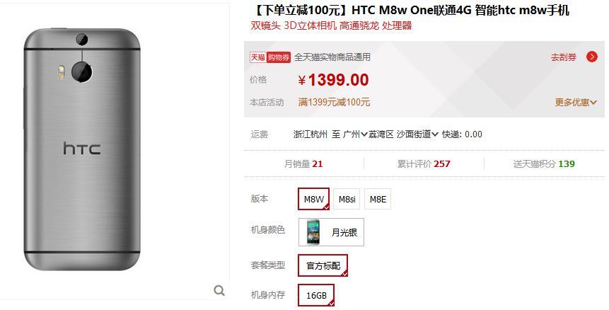 以前市场价四千的HTC M8 EYE,现如今跌成千元手机