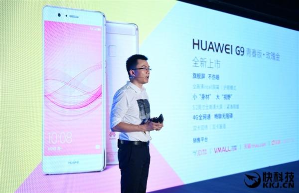 2399元!華為公司發金屬材料新手機G9 Plus:14nm驍龍625