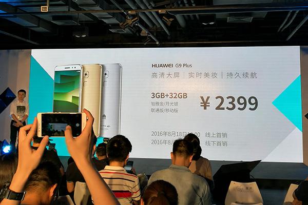 """道别""""单一产品卖点"""" 华为公司G9 Plus可否吸引客观顾客"""