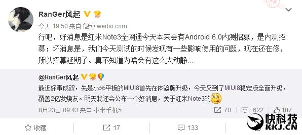红米noteNote 3三网通福利:安卓6.0内侧即将开始