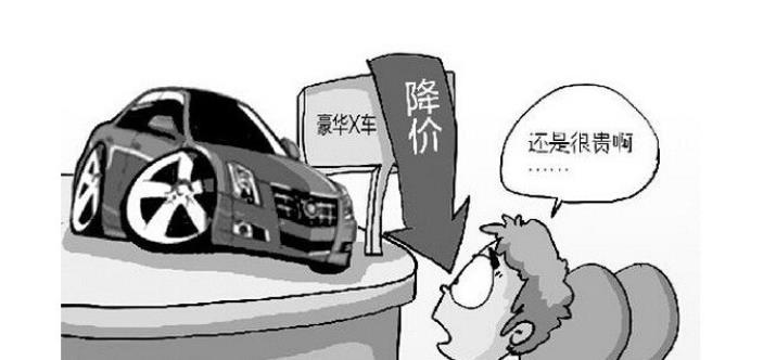 豪车市场或将迎来大幅降价,改善持续的低增长?