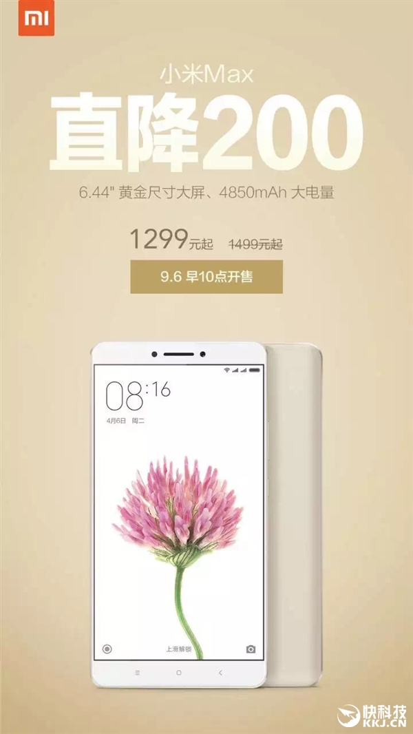 小米手机Max全系列大减价!1299元起、现货交易