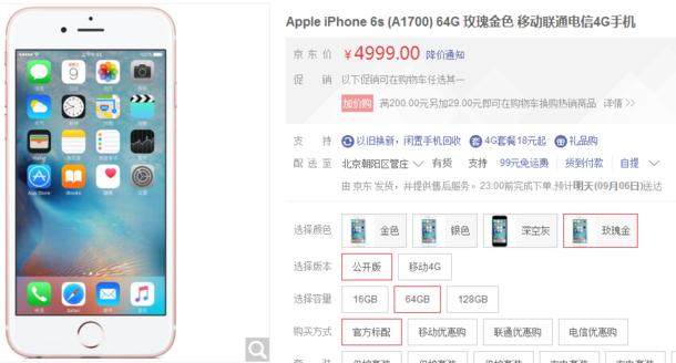 市场行情:旗舰级到来前的营销 iPhone6s 64GB版价格4999元