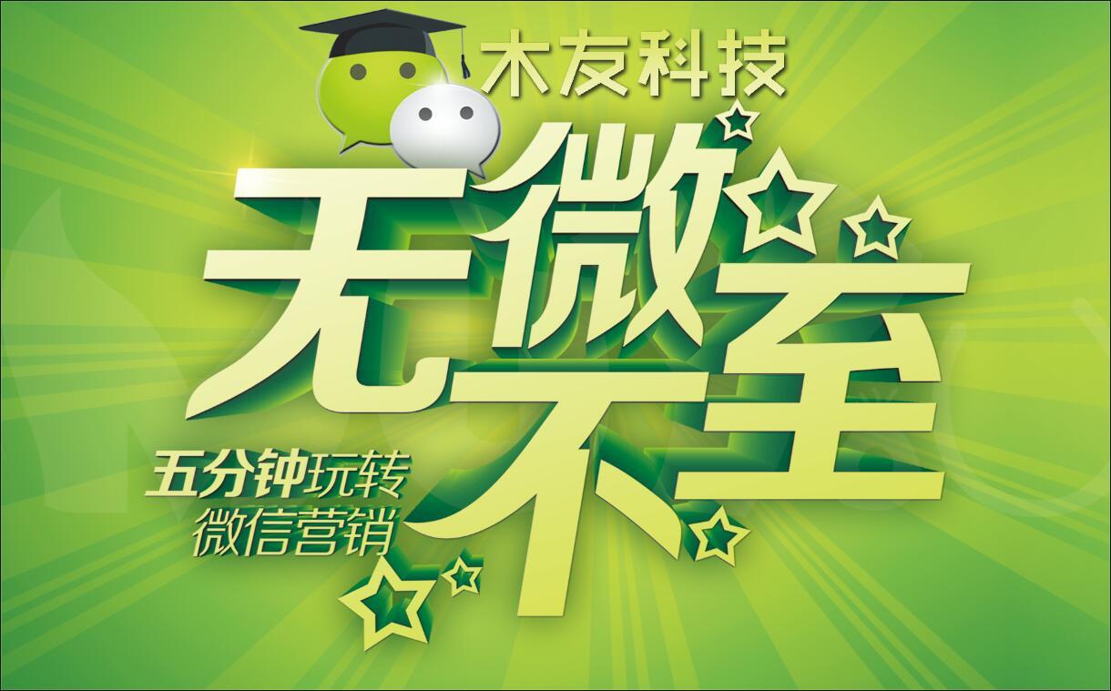 上海微信推广:实战:教你5步做好微信公众号推广