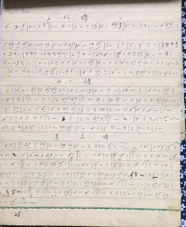 澄城有过一位戏曲音乐艺术家