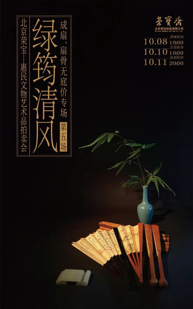 惠民艺术品拍卖会第五场绿筠清风——成扇、扇骨无底价专场